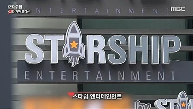 '프로듀스X101' 조작 개입 의혹을 받고 있는 스타쉽엔터테인먼트. 사진. MBC 'PD수첩' 방송화면