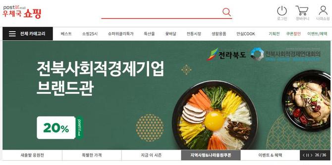 우체국 쇼핑몰 전북사회적경제기업 브랜드관.